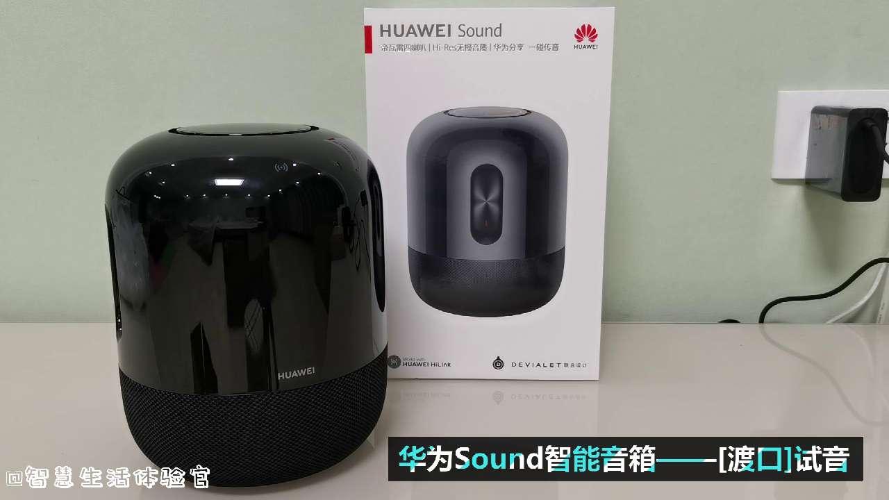 最低789!华为Sound智能音箱《渡口》试音!,HUAWEI Sound 系列-花粉俱乐部