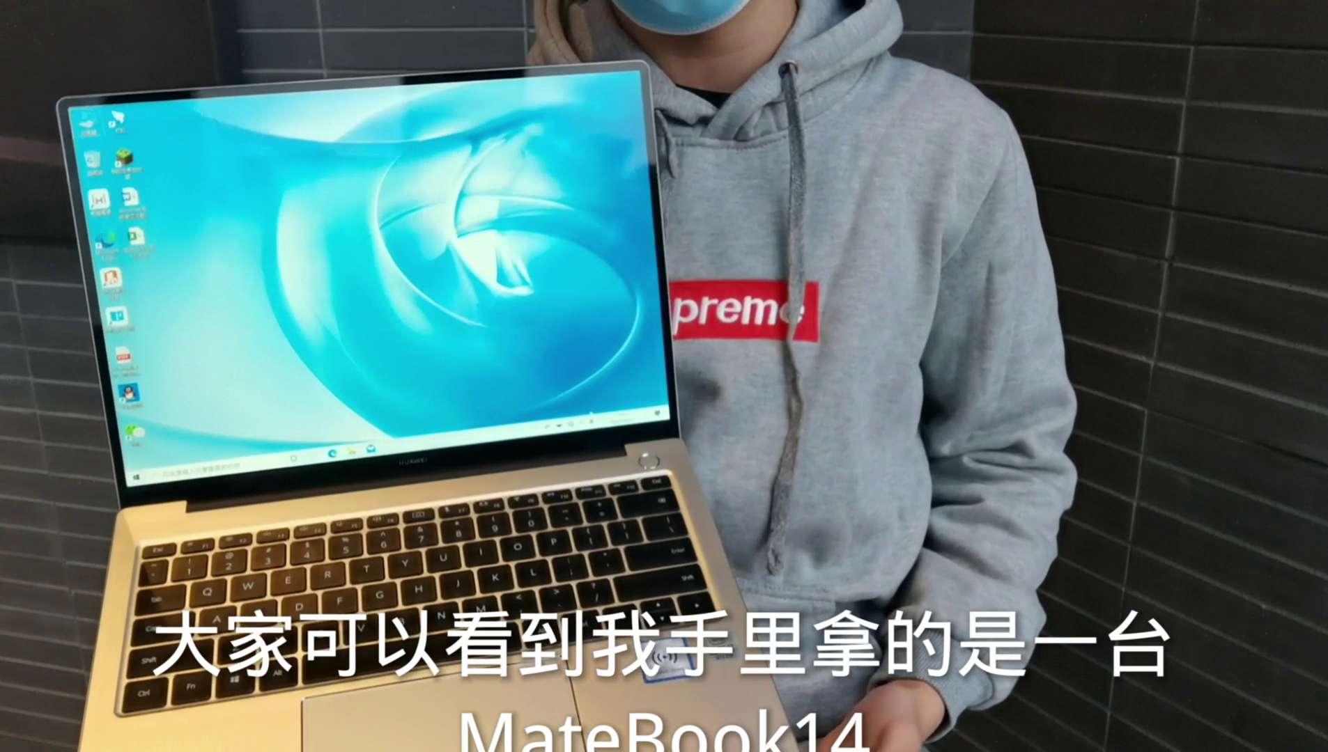 """【MateBook】华为MateBook14""""冷门评测"""",MateBook 13/14系列-花粉俱乐部"""