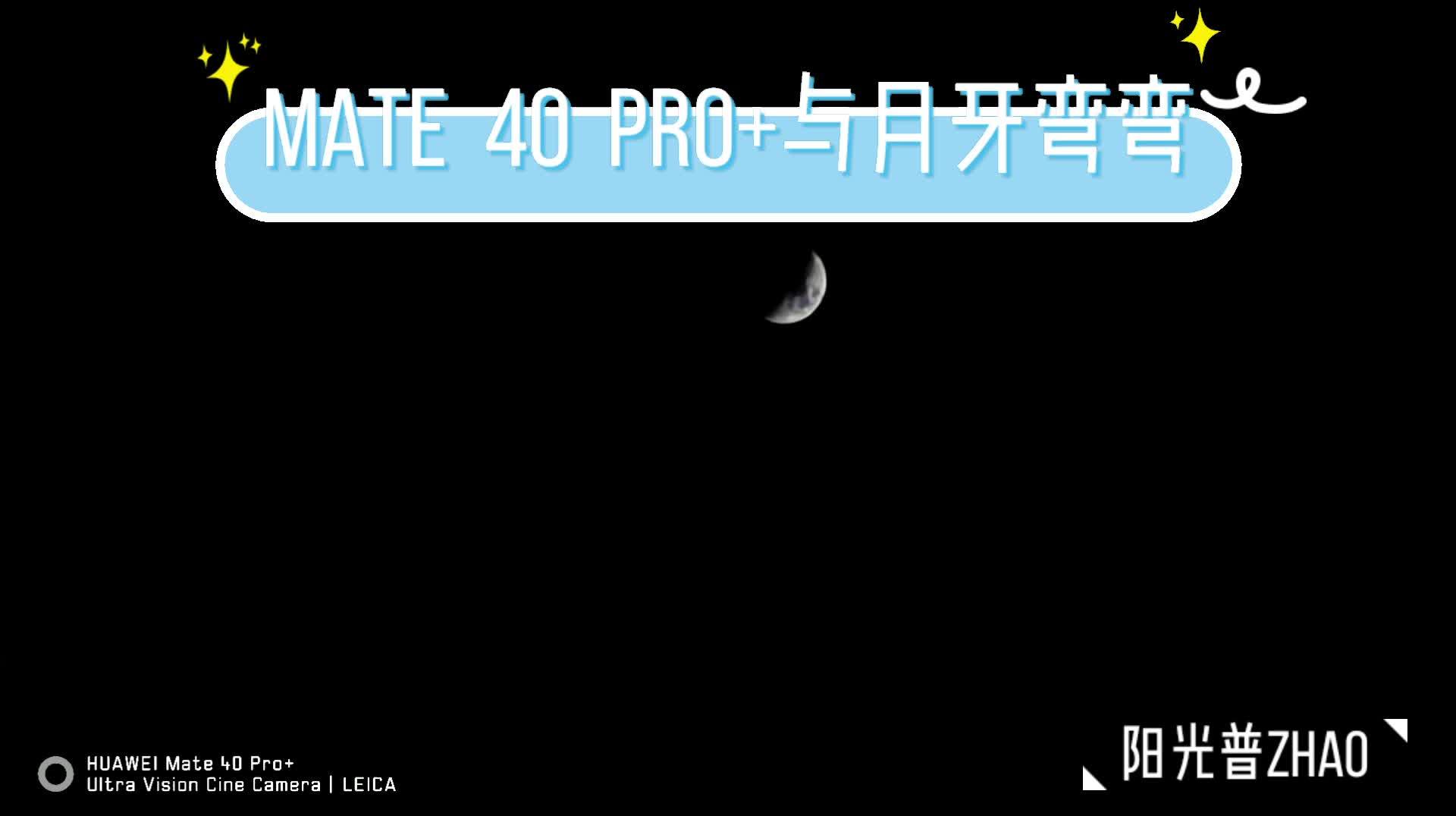 【MATE 40 PRO+】月牙弯弯 赏月亮主题音乐盒,花粉随手拍-花粉俱乐部