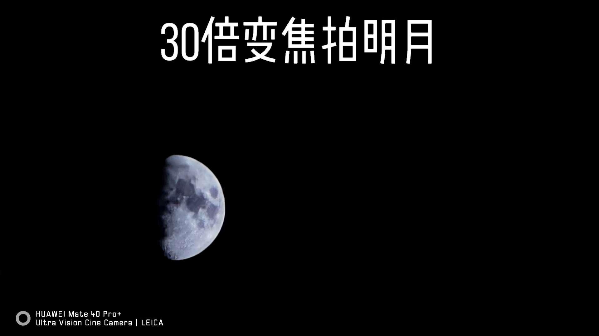 【MATE 40 PRO+】30倍变焦4K拍明月,随手拍-花粉俱乐部