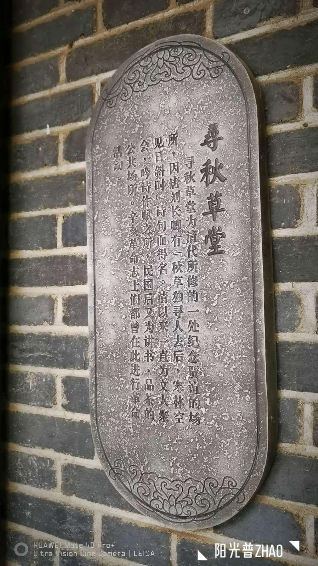 "【MATE 40 PRO+】贾谊故居:隐藏在闹市中的""圣地"",花粉随手拍-花粉俱乐部"