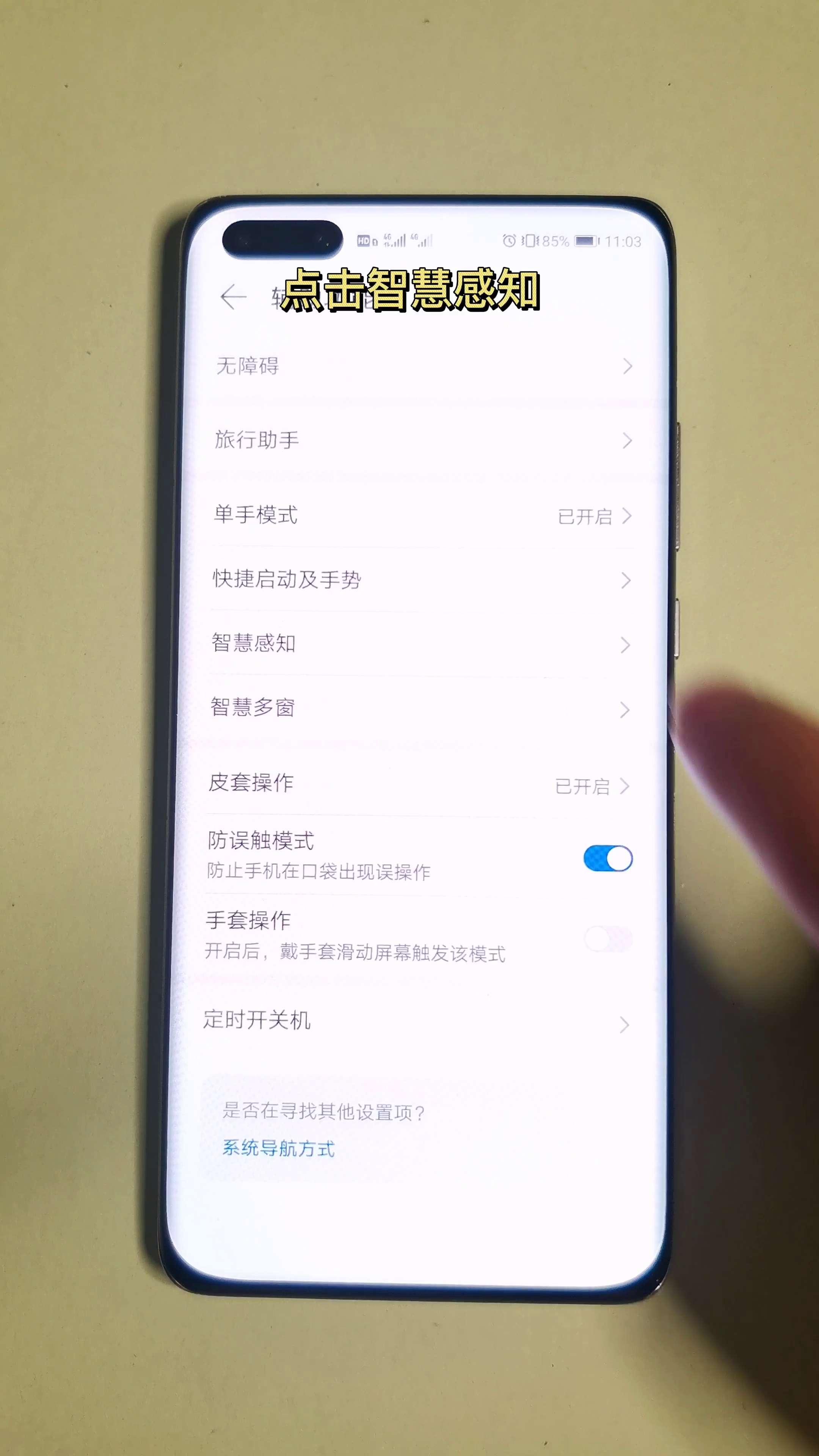 选择华为手机的第N个理由之隔空手势,你见过这样玩手机的吗?,HarmonyOS 2-花粉俱乐部