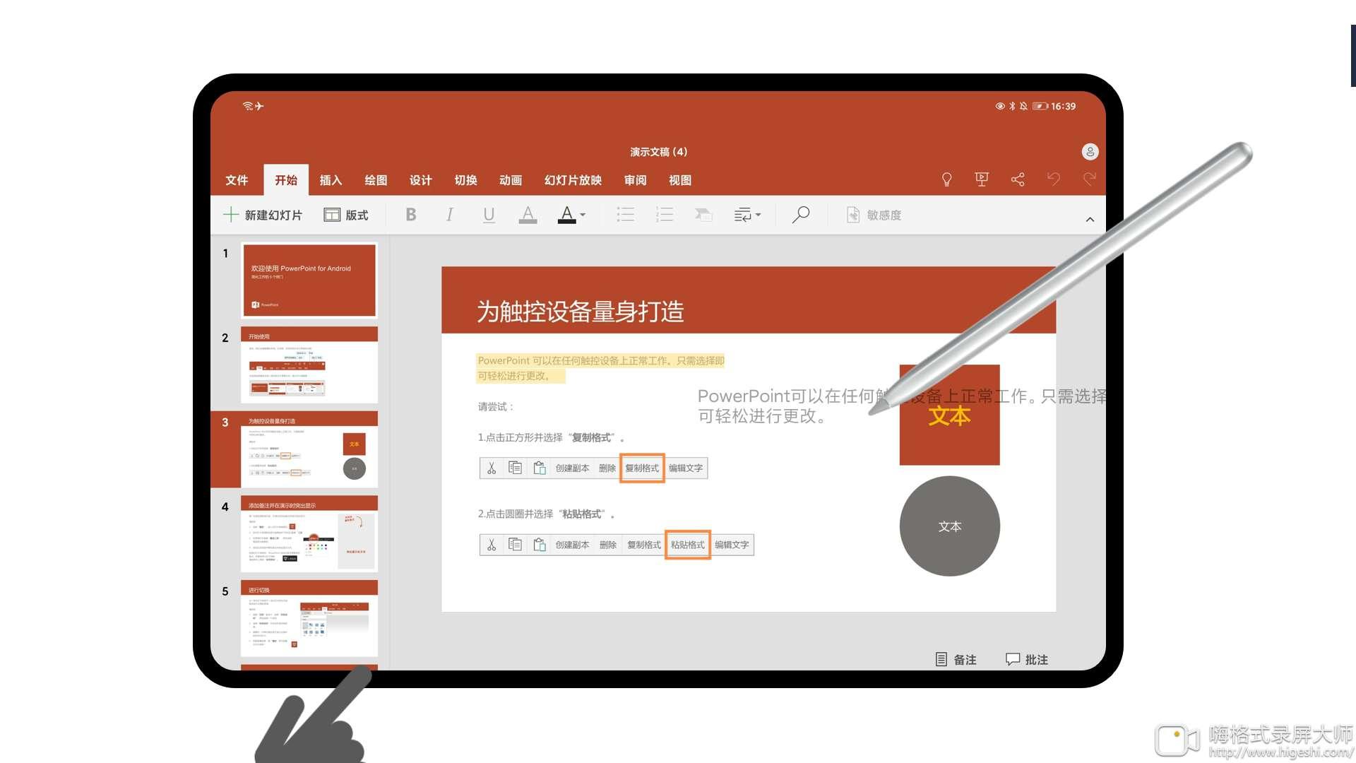 """功能建议:强烈希望工程师开发""""笔势""""操作,华为 MatePad Pro-花粉俱乐部"""