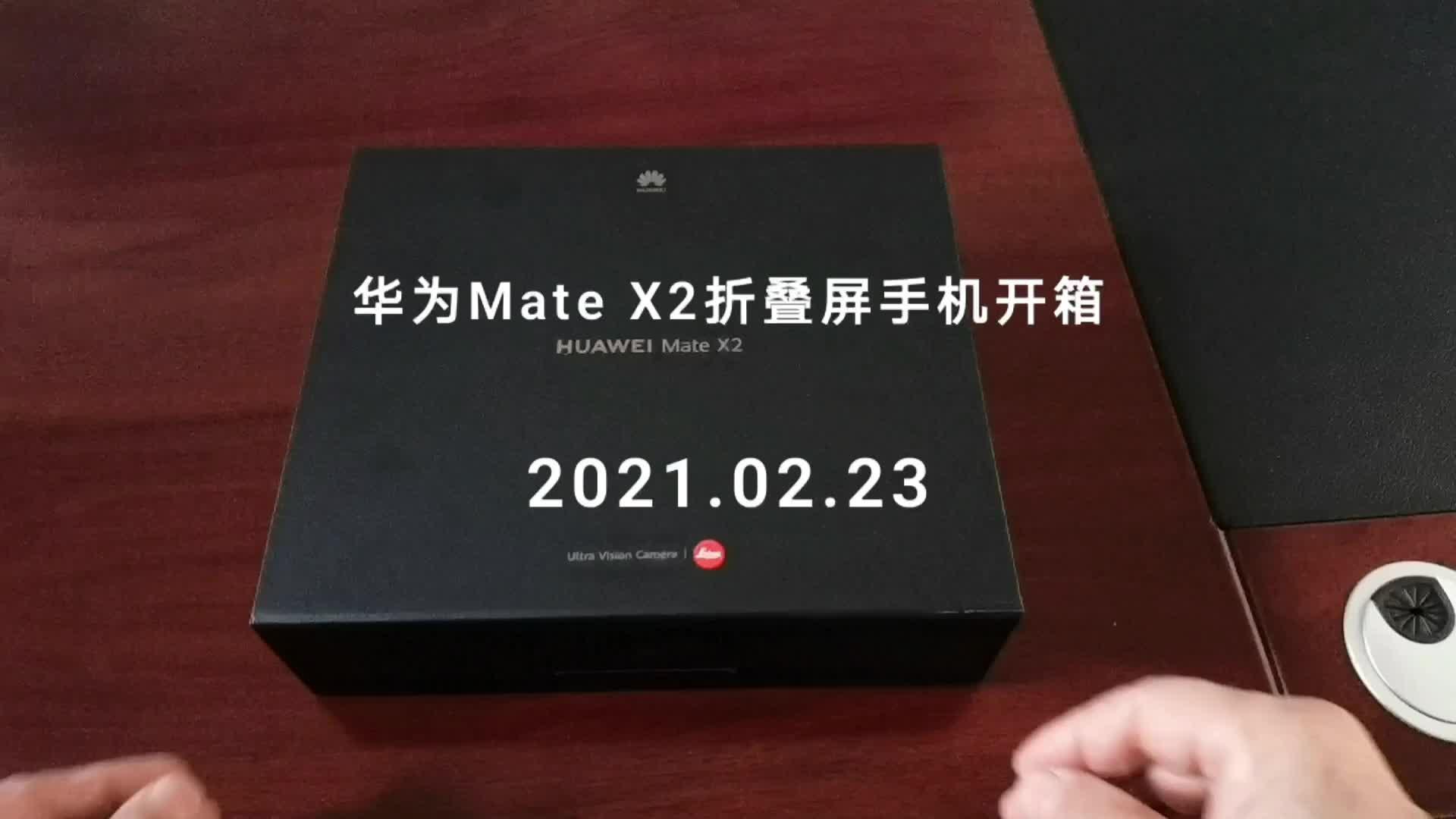 华为Mate X2折叠屏手机开箱,华为Mate系列-花粉俱乐部
