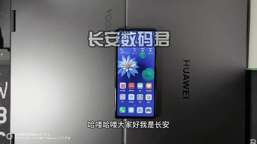 华为Mate X2折叠屏手机上手初体验,不只是为了折叠而折叠,华为Mate系列-花粉俱乐部