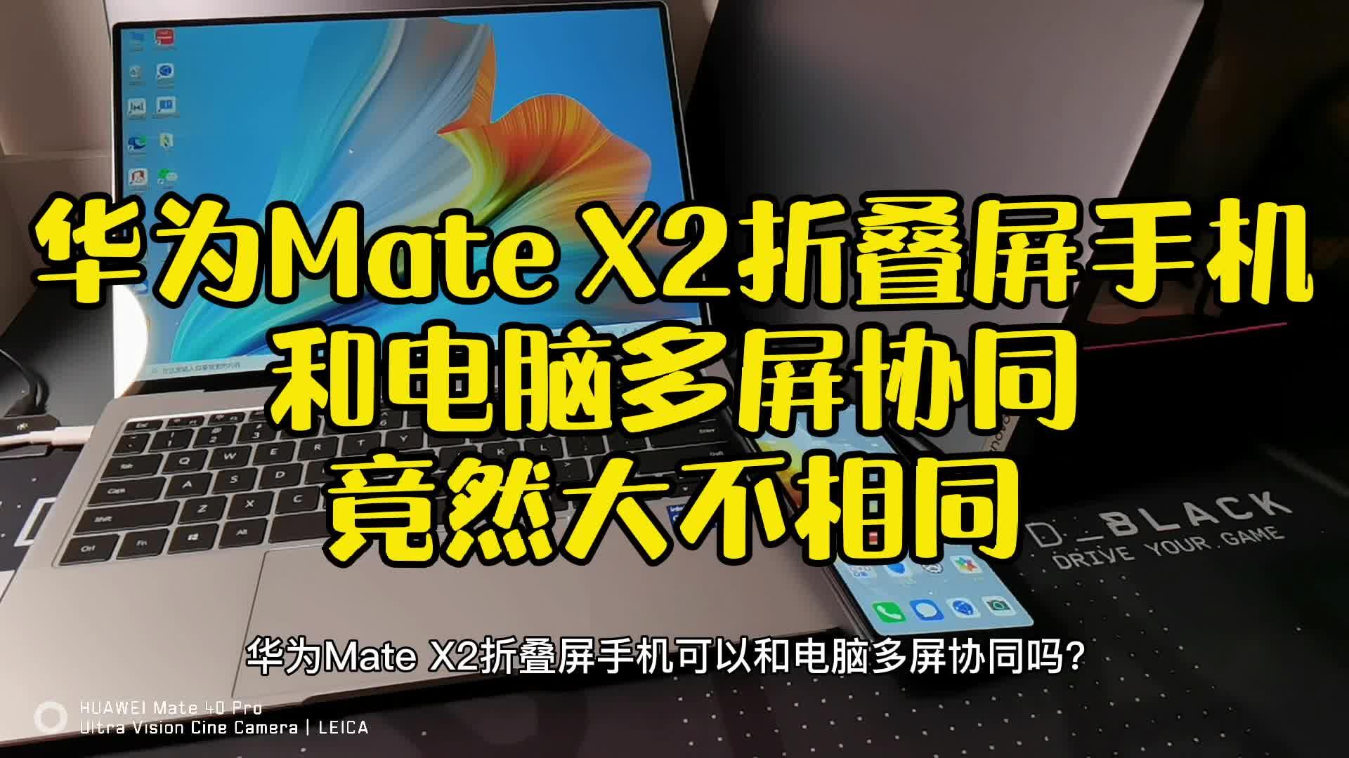 华为Mate X2折叠屏手机和电脑多屏协同是什么样子呢?竟然,华为Mate系列-花粉俱乐部