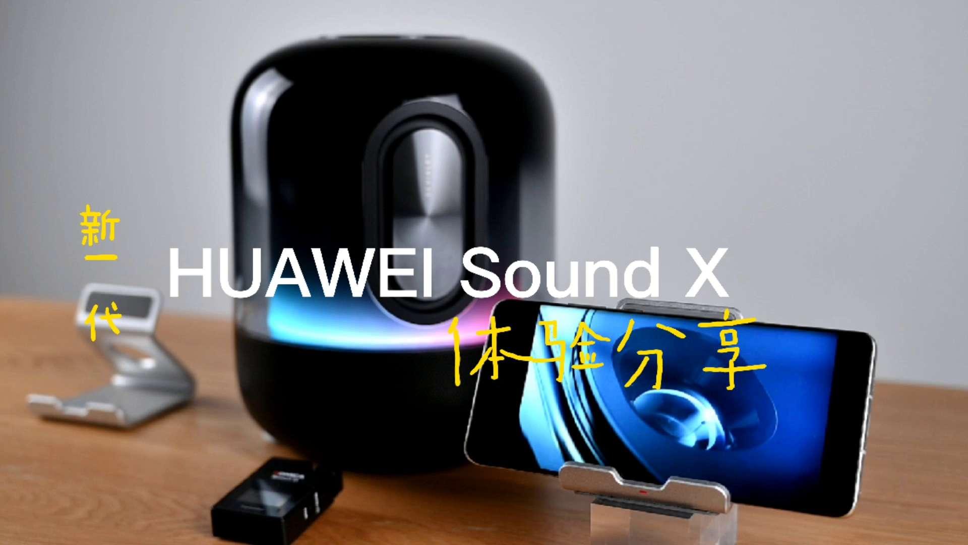 高能实力,新一代华为Sound X体验,HUAWEI Sound 系列-花粉俱乐部