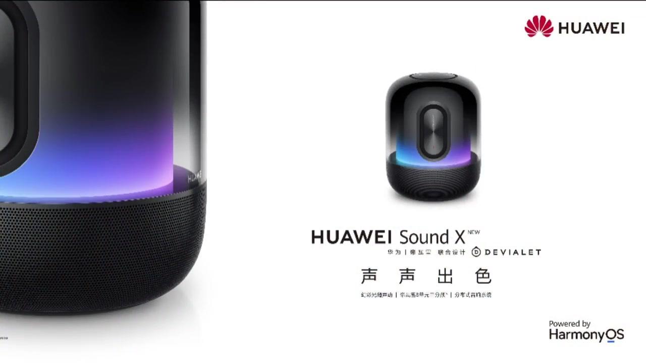 华为新一代Sound X,不一样的玩法第二弹!,音箱-花粉俱乐部