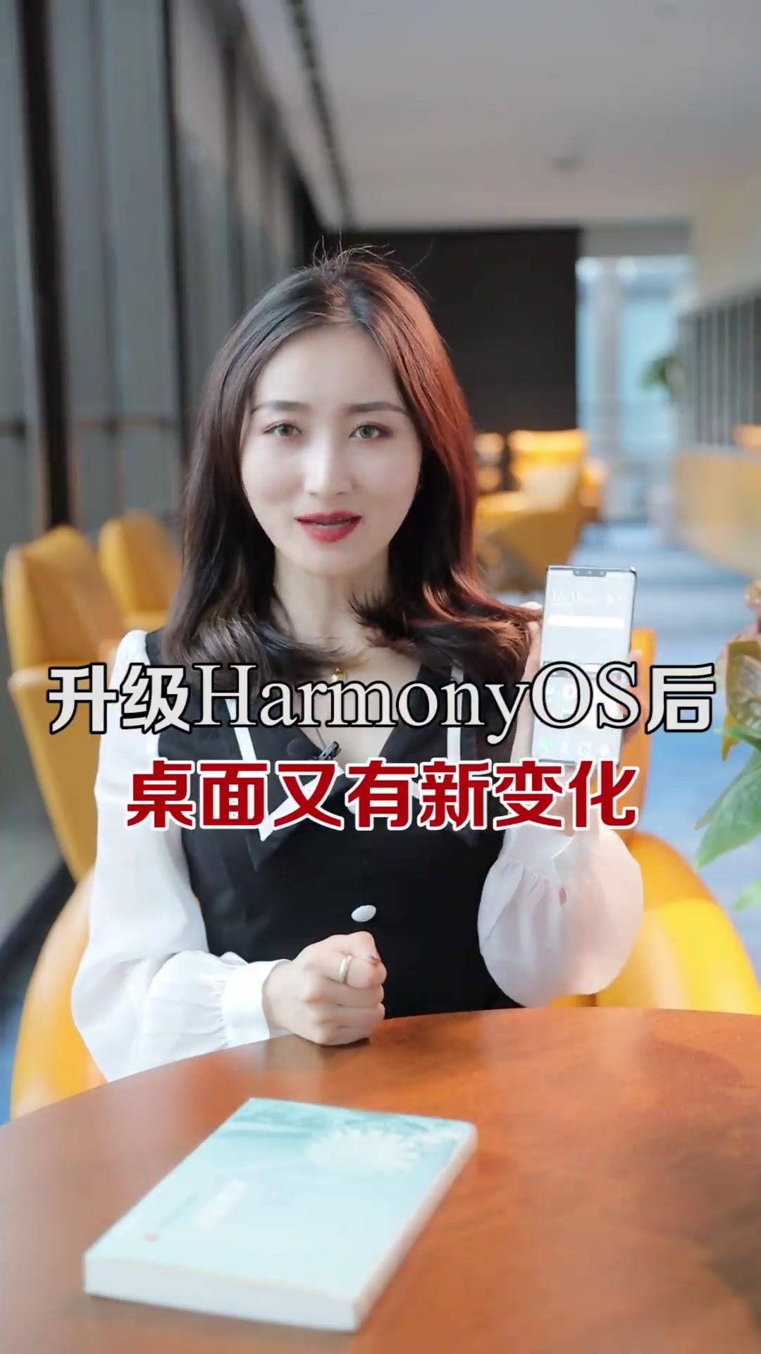 评测 | HarmonyOS升级到最新版,桌面图标又有新变化了!,HarmonyOS 2-花粉俱乐部